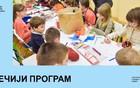 Likovno-edukativne radionice za decu
