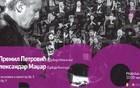 Aleksandar MADŽAR & Vojvođanski simfonijski orkestar - OTKAZANO