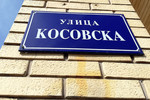 KOSOVSKA ULICA: Tipičan primer sudara vremenskih perioda i nekoliko stilova arhitekture (FOTO)