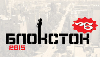 Blok Rok Fest u Železničkom parku
