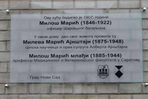 Rekonstrukcija kuće Mileve Marić u Kisačkoj ulici do kraja godine