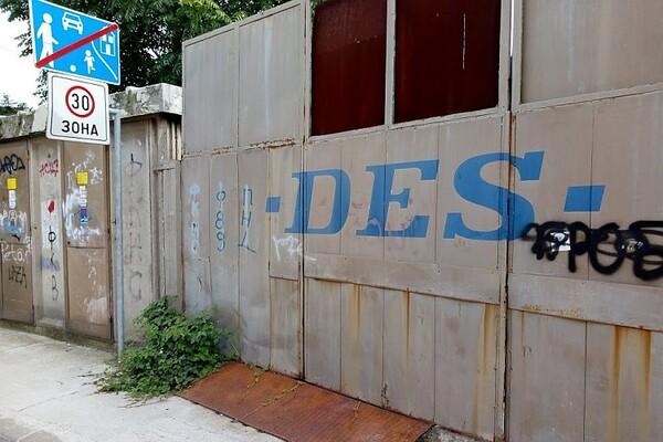 Deo radnika DES-a stupio u štrajk, traže reakciju države