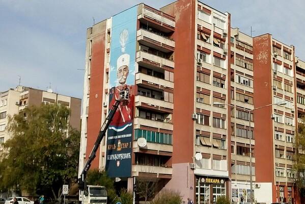"""FOTO: Udruženje """"Bute dobri"""" uradilo najveći mural u Srbiji"""