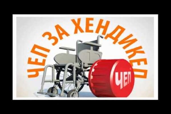Sakupljeno 30.000 čepova za nabavku kolica za osobe sa invaliditetom