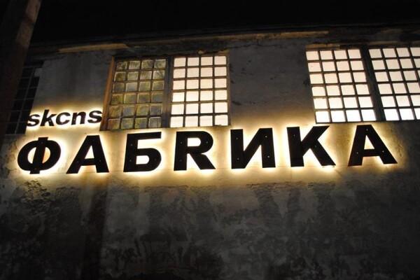 """""""ULICE PROTIV FAŠIZMA"""": Kurs samoodbrane, promocija knjige i pank koncert u Fabrici"""
